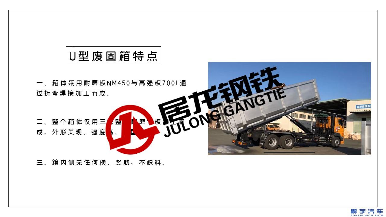 居龙钢铁与日本知名环保资源公司联合研制8米废固箱初步投放日本市场